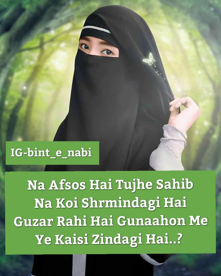 Online name and genealogy resources make it much easier to find a name meaning with just a few simple online searches. Taskeen writes   Beautiful quotes, Hijab quotes, Best