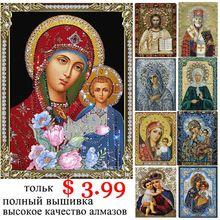 3d вышивка с бриллиантами горный хрусталь алмазов мозаика иконы девы иисус живопись - комплекты бисероплетения рукоделие ремесла(China (Mainland))