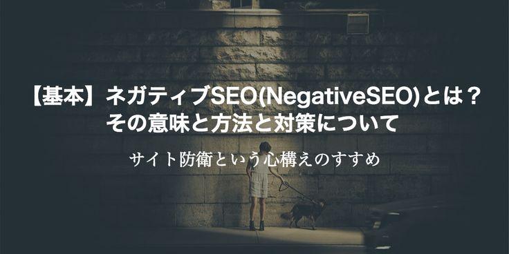 【2015年末:基本】現在のネガティブSEOは?その意味と方法と対策について - Web戦略ラウンドナップ  #seo
