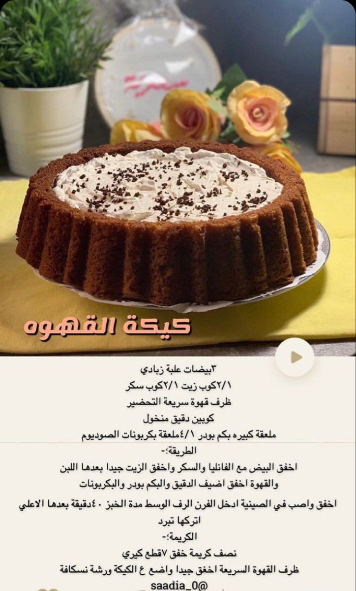 Pin By Mariam94 On Sweet Dessert Food Receipes Sweet Desserts Food Recipies