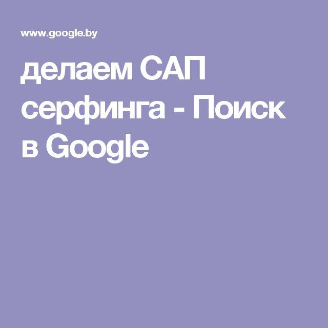 делаем САП серфинга - Поиск в Google