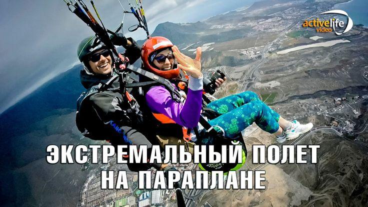 Уж если бояться высоты, то по-настоящему. Лучше всего кричать от ужаса под крылом параплана. Поеееехали, ядрен батон=))