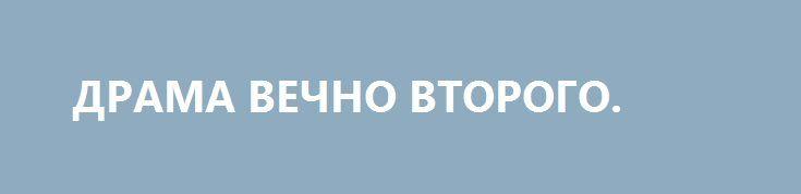 ДРАМА ВЕЧНО ВТОРОГО. http://rusdozor.ru/2016/09/16/drama-vechno-vtorogo/  Похоже, разговоры о Путине стали неотъемлемой частью американской избирательной кампании. Всё, что происходит на политической сцене, объясняется тайными происками Кремля  Президент США Барак Обама раскритиковал республиканского претендента на кресло в Белом доме Дональда Трампа. По словам Обамы, Трамп выбрал ...