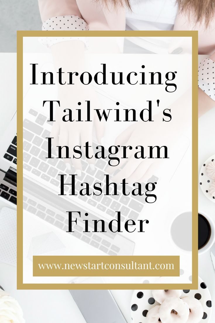 Finding the right Instagram hashtag can be a tedious process.Now, with the help of Tailwind's new Instagram Hashtag Finder, you can easily find all the great hashtags in under a minute!With this feature, you can type in a hashtag and Tailwind will recommend related hashtags. #instagram #socialmedia #socialmediamarketing #tailwind