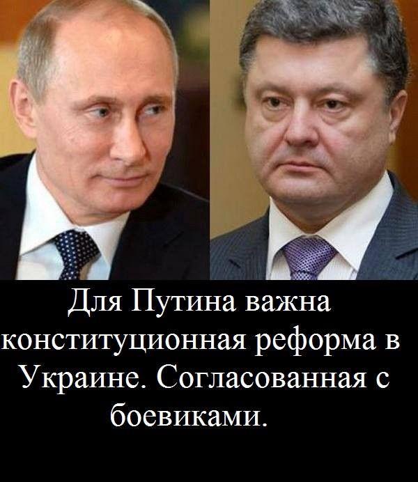Порошенко пошёл ва-банк в сдаче Путину оккупированных территорий, Конституции Украины и амнистии русским фашистам Донбасса и Крыма.