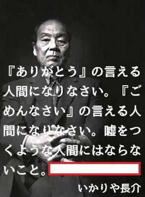 お題】いかりや長介(1931~2004): ボケて(bokete)