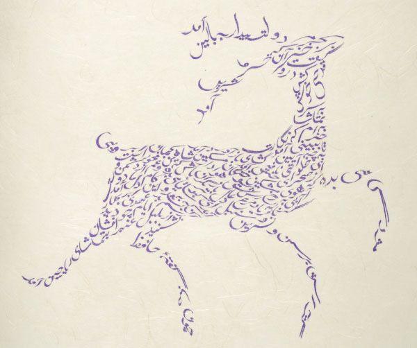 Deer shaped poem 10 poems from hafez i love it for Hafiz gedichten
