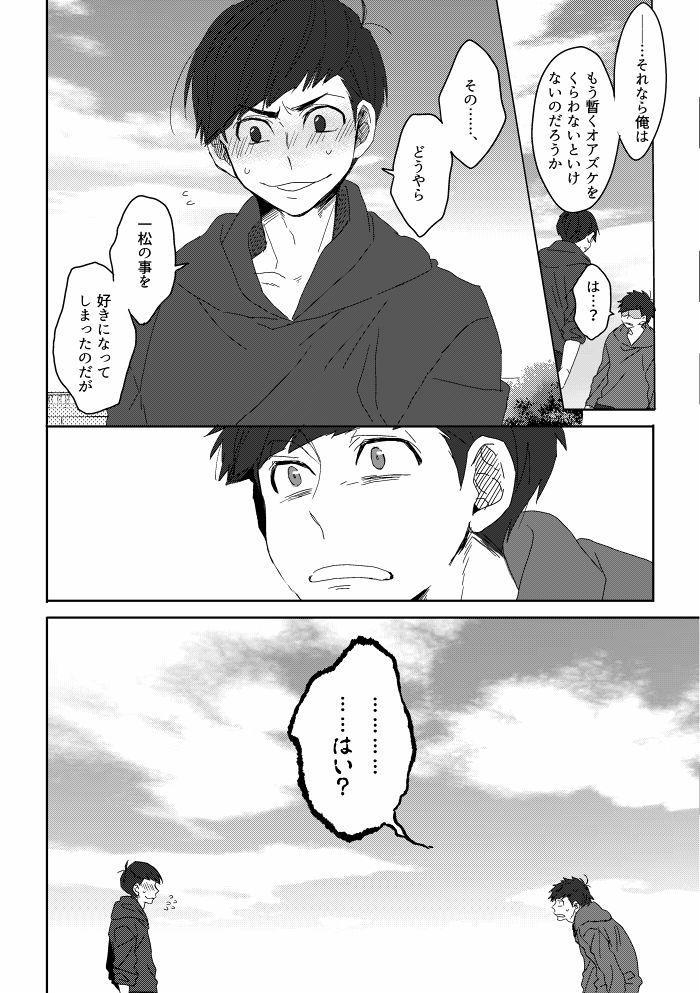「05/03 一カラ新刊」/「ゆた▶︎西1A27b」の漫画 [pixiv]