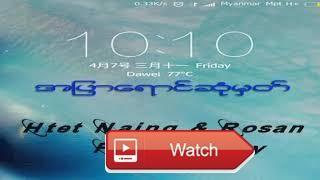 Myanmar New hip hop song 17