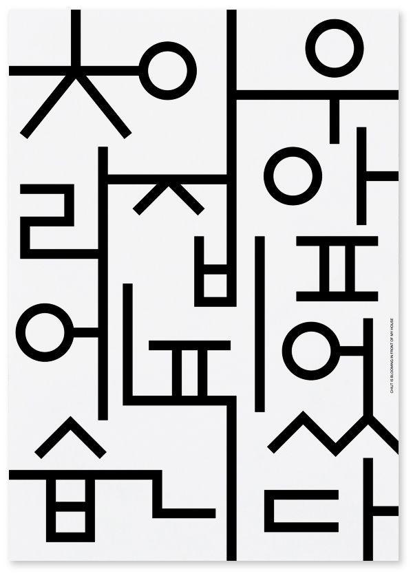 We love Hangul. Kyuhyung Cho / Chiut / Poster / 2012