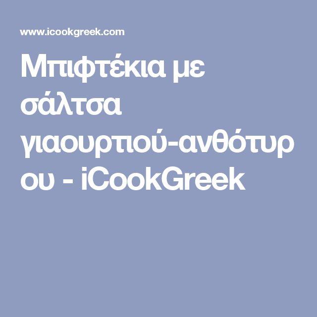 Μπιφτέκια με σάλτσα γιαουρτιού-ανθότυρου - iCookGreek