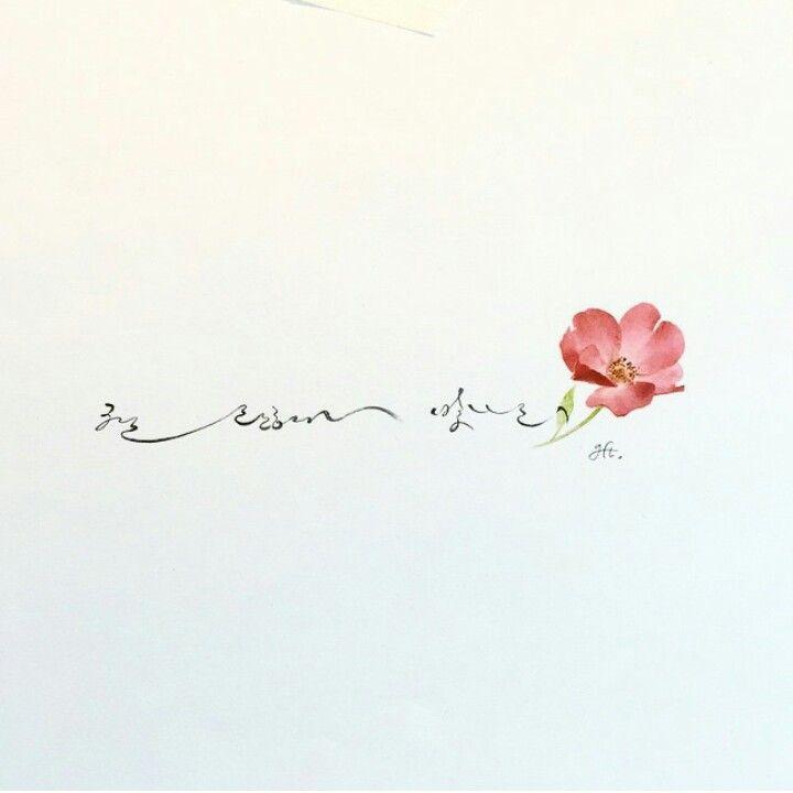 Korean calligraphy tattoo design @ Instagram