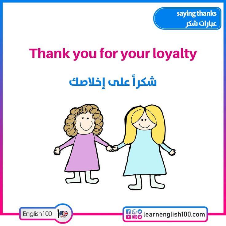 عبارات شكر بالانجليزي English 100 Sayings Thankful Loyalty