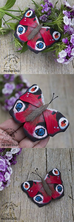 Брошь Бабочка Павлиний глаз - очаровательное украшение, с ней вы будете неотразимы! #бабочка #павлиний_глаз #брошь_бабочка #бабочка_из_кожи #butterfly #peacockeye #leather_butterfly #brooch_butterfly #summer_closet