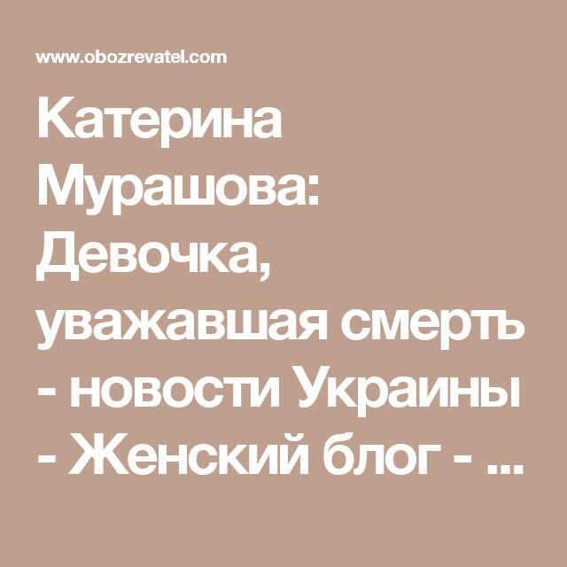 Катерина Мурашова: Девочка, уважавшая смерть - новости Украины - Женский блог - Блог о жизни | Обозреватель 3 января