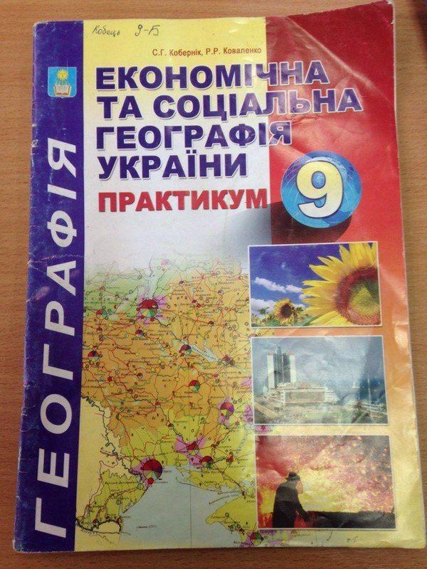 География учебник 7 класс коберник коваленко скачать бесплатно
