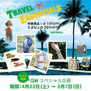 Golden Week 2017 Special - Summer Travel Essentials
