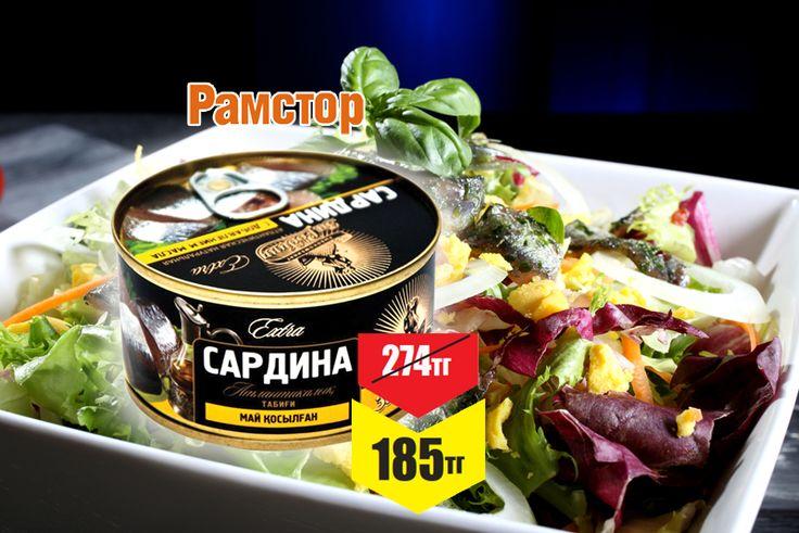 """Свежую сардину можно готовить на гриле, на пару, жарить, тушить с овощами..В пищу чаще всего используют консервированную сардину, потому что вкусовые свойства этой рыбы улучшаются именно после консервации. Из нее получаются отличные салаты и закуски.  """"За Родину!"""" сардина 185 гр. по цене 185 тенге (Акция действует в г.Атырау, в г.Актау и в г.Уральск)  www.ramstore.kz/MarketClub"""