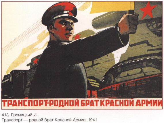 C-1941-Soviet Propaganda Poster: Transport - the brother of the Red Army!..feb16