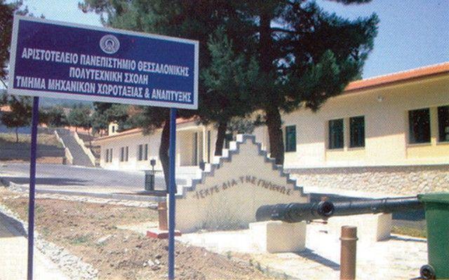 Επιστρέφουν στον δήμο Βέροιας οι εγκαταστάσεις του ΑΠΘ στις Βαρβάρες - Θα στεγάσουν το Μουσικό Σχολείο