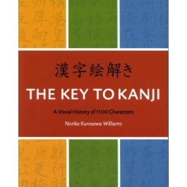 One of the best kanji books we've seen. The Key to Kanji: A Visual History of 1,100 Characters is a one-of-a-kind reference for learners at any level. $29.99