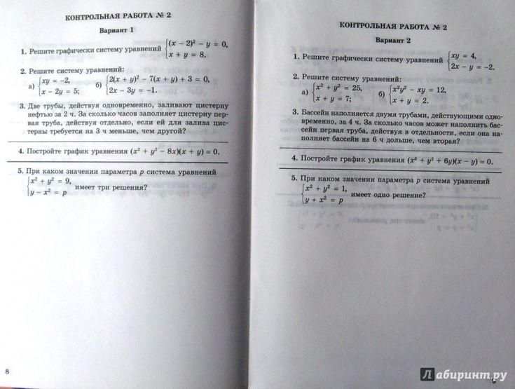 Онлай гдз математика кл по учебнику математика класс н я виленкин  Онлай гдз математика кл по учебнику математика класс н я виленкин stosirrec