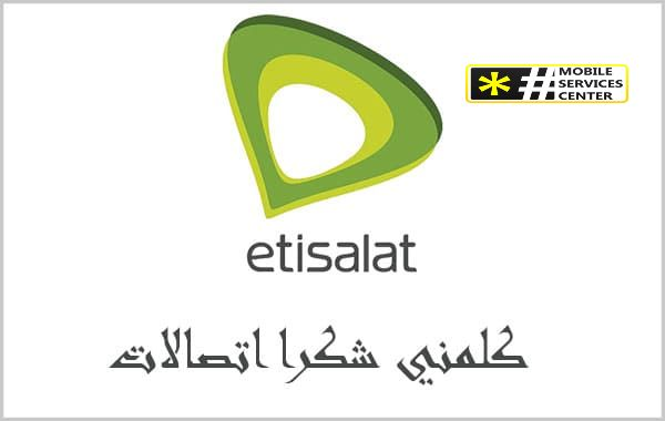 كلمني شكرا من اتصالات Please Call Me Etisalat In 2021 Mix Photo Photo Service