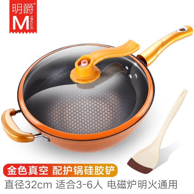 Минг Джу 32см антипригарным сковороде без масла Ян Го вакуума вок плита универсальных кастрюли кухонные горшки и кастрюли -tmall.com Lynx