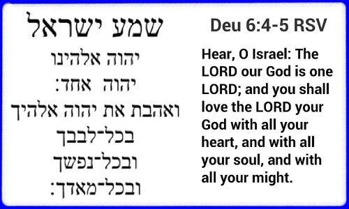 The shema israel-8615