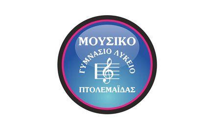 Μουσικό Σχολείο Πτολεμαΐδας: Πρόσκληση στην πρεμιέρα του Ορατορίου «Οι επτά Τελευταίοι Λόγοι στον Σταυρό»