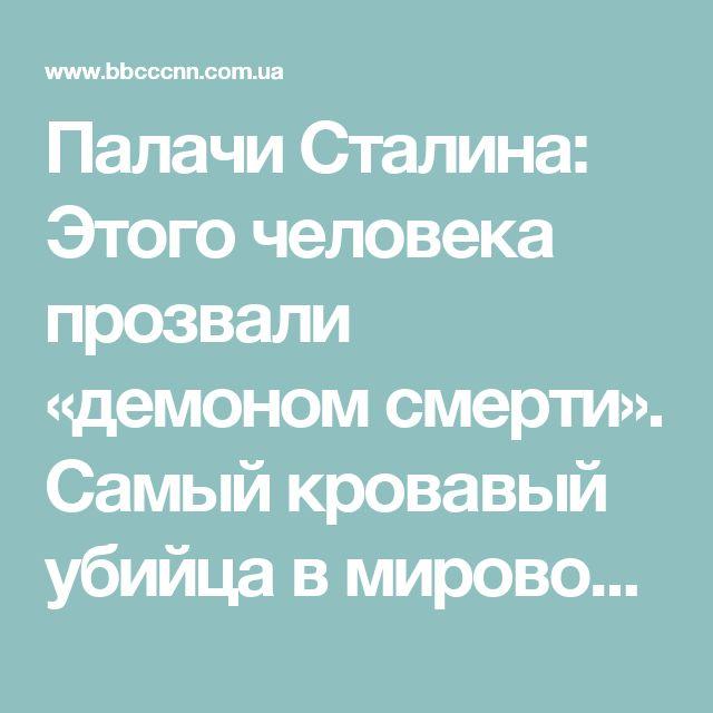 Палачи Сталина: Этого человека прозвали «демоном смерти». Самый кровавый убийца в мировой истории…