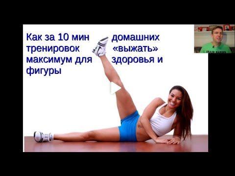 Эффективные домашние тренировки для женщин. Тренировка тела в домашних у...