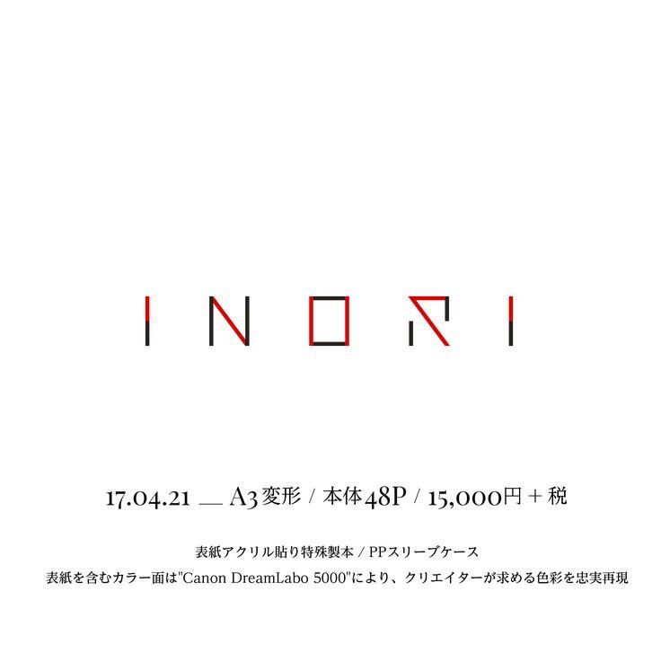 """楪いのりアートブック""""INORI"""""""