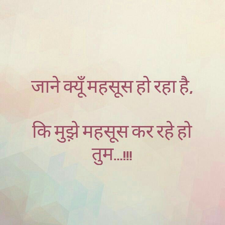 Trust Sms Quotes: Best 25+ Romantic Quotes In Hindi Ideas On Pinterest