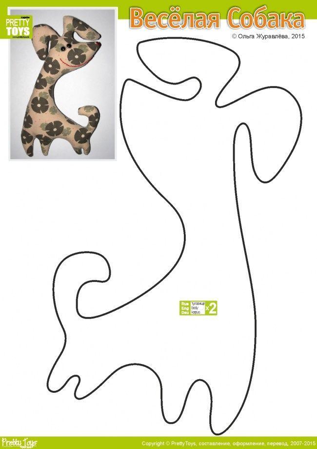 Игрушка собака своими руками