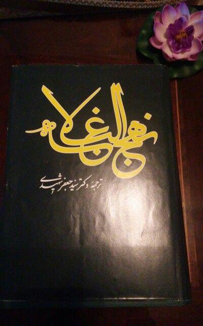 Nahj al-Balagha By: Imam Ali ( peace be upon him)