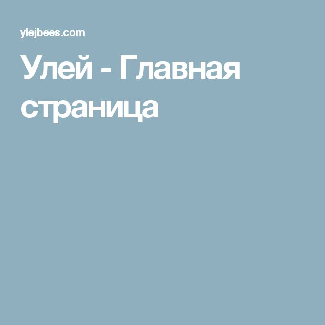 Улей - Главная страница