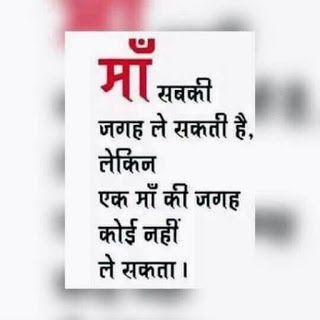 43 true mom status in hindi मां स्टेटस | Love my parents ...