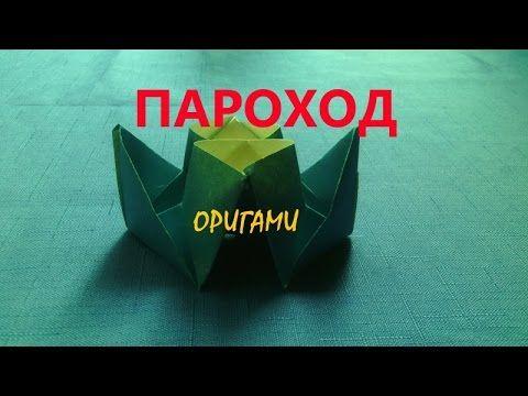 ПАРОХОД/ ОРИГАМИ