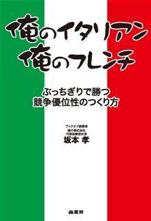今、東京・銀座、新橋界隈で長蛇の行列をつくっている「俺のイタリアン」「俺のフレンチ」。その始まりは2011年9月のことで、彗星のごとく飲食の街に現れた。1号店の「俺のイタリアン新橋本店」は16坪で月商1900万円をクリアするなど、軒並み驚異的な繁盛を呈している。その「俺の」シリーズを率いるのは坂本孝氏。坂本氏は「ブックオフ」の創業者であり、16年間で1000店舗に成長させた人物である。そして突然…  read more at Kobo.