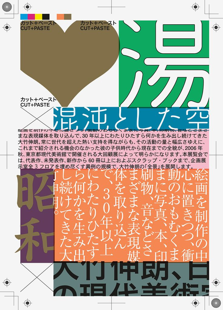 内容:尽きることのない創造への衝動、その原点たる少年期の追憶から、「全景 1955‐2006」展へ向けての軌跡、創作の日々のなかで心に浮上する現在と未来を記録した待望のエッセイ集。(著者略歴:大竹伸朗。画家。1955 年、東京生まれ。高校卒業後、北海道別海町の牧場に住み込みで働く。77 年から 78 年にかけてロンドン滞在。80 年、武蔵野美術大学油絵学科卒業。82 年、初個展を開催、以来、国内外で精力的に活躍。) Art Direction: Wang Zhi-Hong Graph...