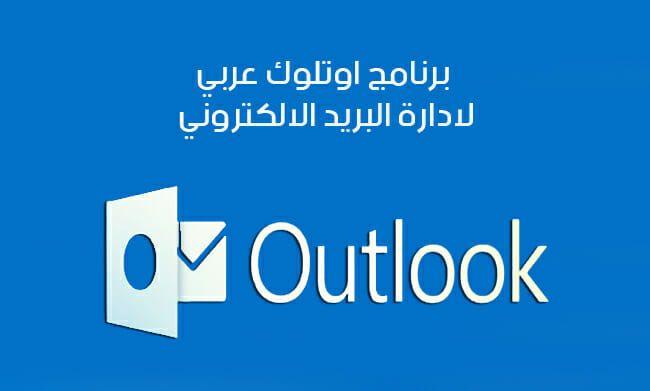 تحميل برنامج اوت لوك عربي للاندرويد لادارة بريد الهوتميل Microsoft Outlook Allianz Logo Outlook