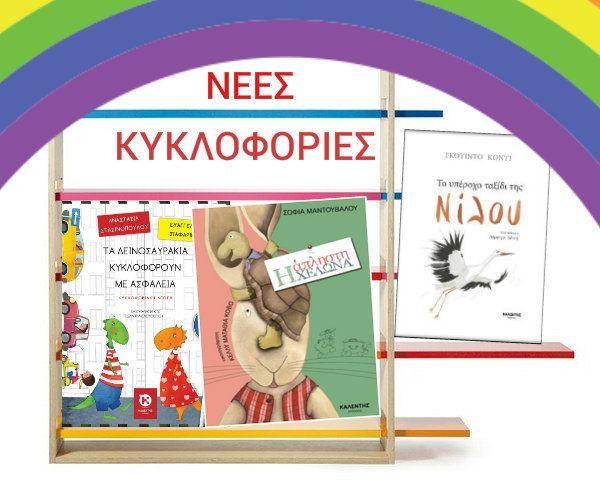 #ΝΕΕΣ_ΚΥΚΛΟΦΟΡΙΕΣ  από τις Εκδόσεις Καλέντη   Τα δεινοσαυράκια κυκλοφορούν με ασφάλεια >>> http://www.kalendis.gr/e-bookstore/vivlia-gia-paidia-kai-neous/paramithia/product/164-   Η άπληστη χελώνα >>> http://www.kalendis.gr/e-bookstore/vivlia-gia-paidia-kai-neous/paramithia/product/162-   Το υπέροχο ταξίδι της Νίλου >>> http://www.kalendis.gr/e-bookstore/vivlia-gia-paidia-kai-neous/paramithia/product/163-  #new #release #book #deinosayrakia #xelona #taxidi #biblio #kalendis