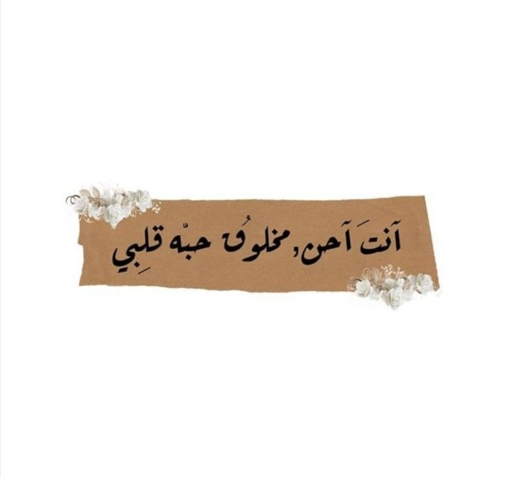 Pin By Hie07 On Recipes Arabic Tattoo Quotes Best Smile Quotes Funny Quotes For Instagram
