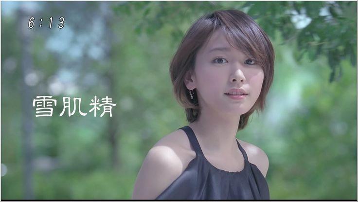 新垣結衣(ガッキー) CM 雪肌精 「これが、スッピンメイク」篇, via YouTube.