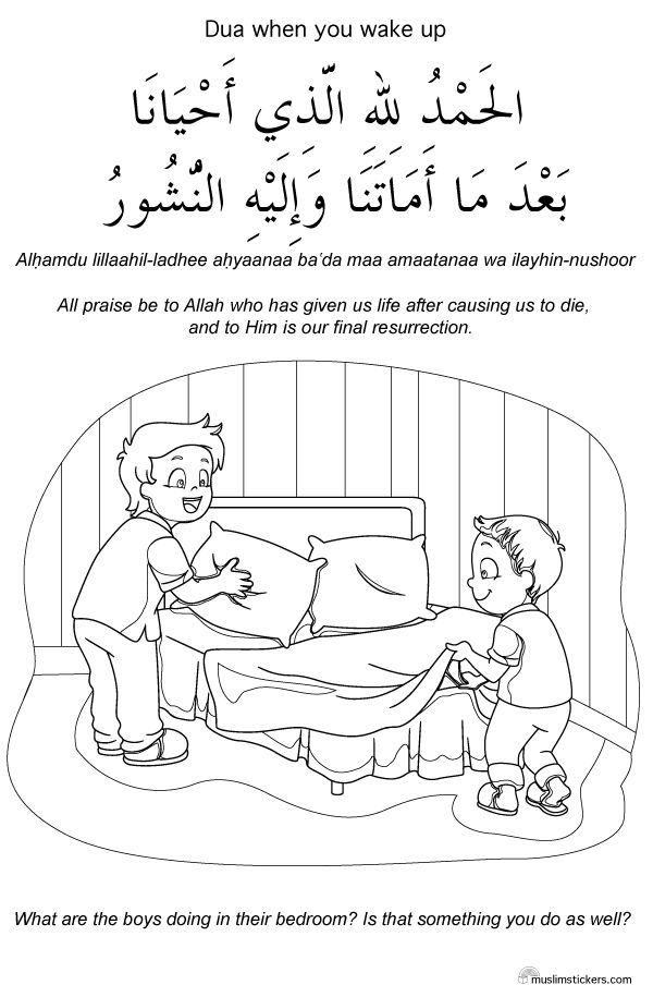 My daily duas sticker activity book | The Muslim Sticker Company