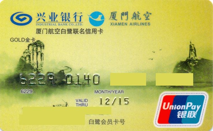 Xiamen Airlines UnionPay Gold (Industrial Bank, China, People's Republic) Col:CN-UP-0557