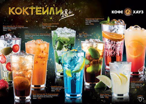 Мужайтесь, выходные близко! А еще ближе обновление нашего коктейльного меню =)  #drinks #напитки #коктейли