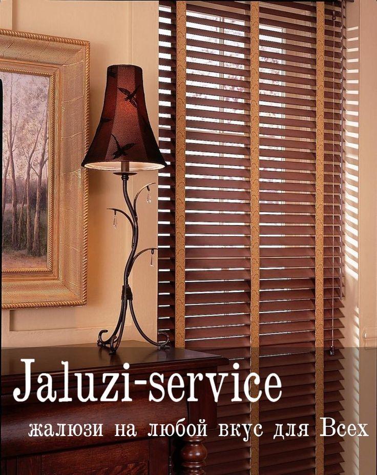 Жалюзи от компании «Jaluzi-service»! Возможность купить жалюзи, вертикальные жалюзи, горизонтальные жалюзи, тканевые ролеты на окна, рулонные шторы, римские шторы и защитные ролеты недорого от производителя в Киеве, Одессе, Харькове, Днепре (Днепропетровске) предоставляет компания «Jaluzi-service».Далее: http://jaluzi-service.com.ua/