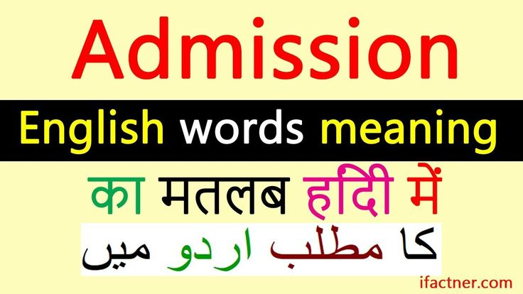 Admission meaning in Hindi | English to Urdu dictionary | English speaki...